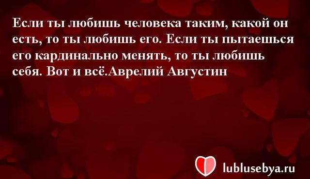 Цитаты. Мысли великих людей в картинках. Подборка lublusebya-02331222042019 картинка 1
