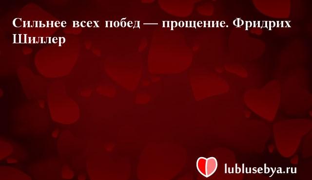 Цитаты. Мысли великих людей в картинках. Подборка lublusebya-02331222042019 картинка 10