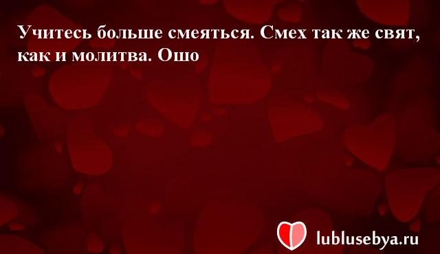 Цитаты. Мысли великих людей в картинках. Подборка lublusebya-02331222042019 картинка 11