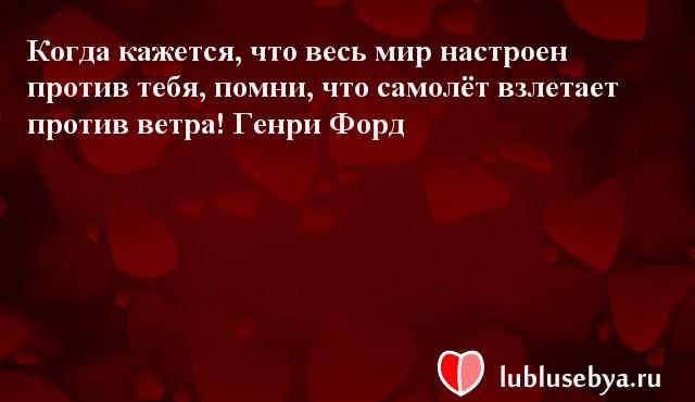 Цитаты. Мысли великих людей в картинках. Подборка lublusebya-02331222042019 картинка 13