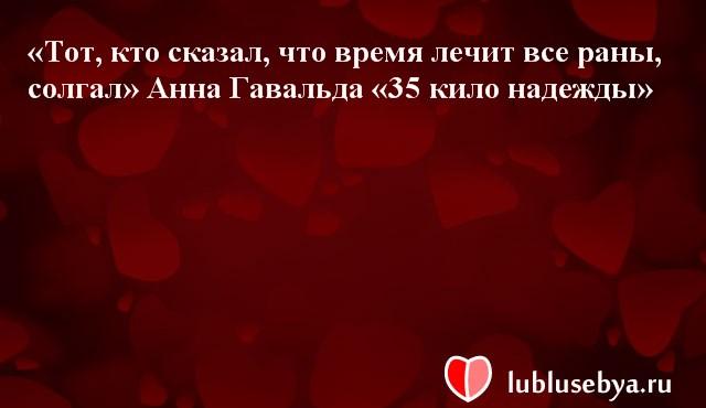 Цитаты. Мысли великих людей в картинках. Подборка lublusebya-02331222042019 картинка 14