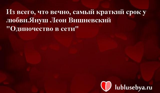 Цитаты. Мысли великих людей в картинках. Подборка lublusebya-02331222042019 картинка 16
