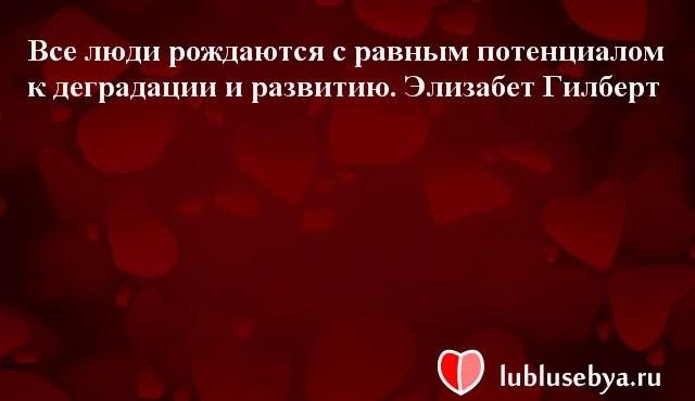 Цитаты. Мысли великих людей в картинках. Подборка lublusebya-02331222042019 картинка 2