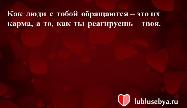 Цитаты. Мысли великих людей в картинках. Подборка lublusebya-02331222042019 картинка 3