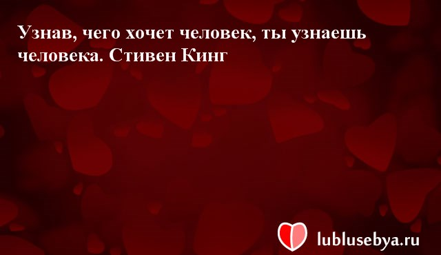 Цитаты. Мысли великих людей в картинках. Подборка lublusebya-02331222042019 картинка 6