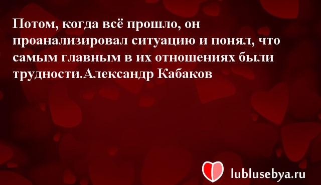 Цитаты. Мысли великих людей в картинках. Подборка lublusebya-02331222042019 картинка 9