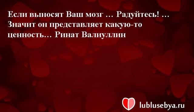 Цитаты. Мысли великих людей в картинках. Подборка lublusebya-18321222042019 картинка 1
