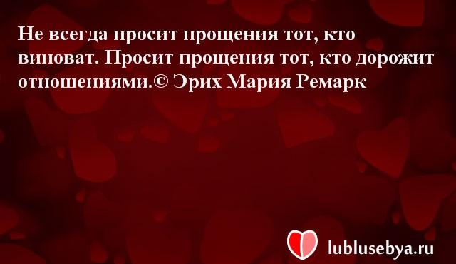 Цитаты. Мысли великих людей в картинках. Подборка lublusebya-18321222042019 картинка 11