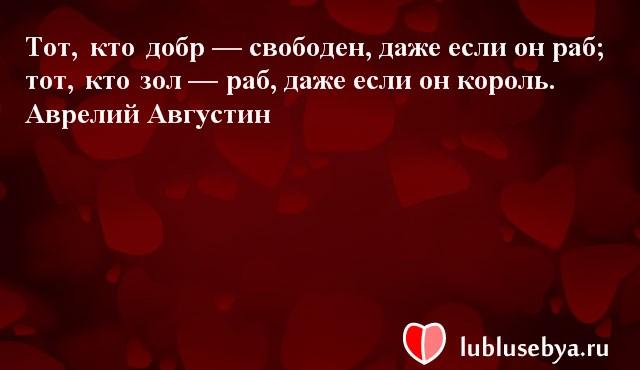 Цитаты. Мысли великих людей в картинках. Подборка lublusebya-18321222042019 картинка 12