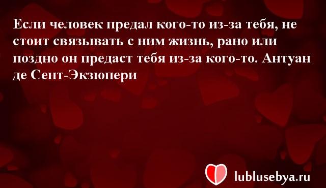 Цитаты. Мысли великих людей в картинках. Подборка lublusebya-18321222042019 картинка 13