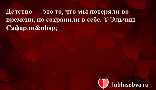 Цитаты. Мысли великих людей в картинках. Подборка lublusebya-18321222042019 картинка 14