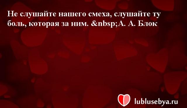 Цитаты. Мысли великих людей в картинках. Подборка lublusebya-18321222042019 картинка 15
