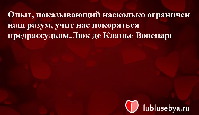 Цитаты. Мысли великих людей в картинках. Подборка lublusebya-18321222042019 картинка 16