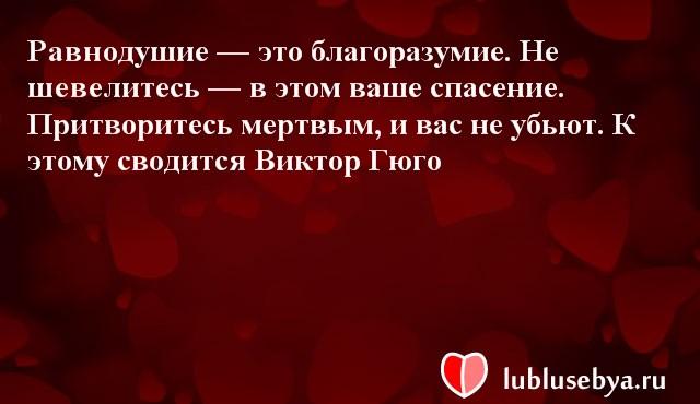 Цитаты. Мысли великих людей в картинках. Подборка lublusebya-18321222042019 картинка 17