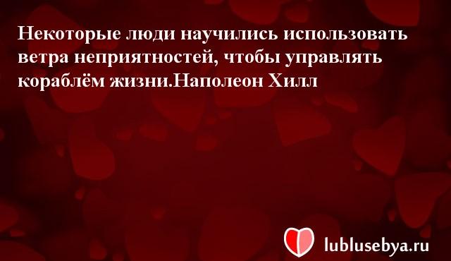 Цитаты. Мысли великих людей в картинках. Подборка lublusebya-18321222042019 картинка 18
