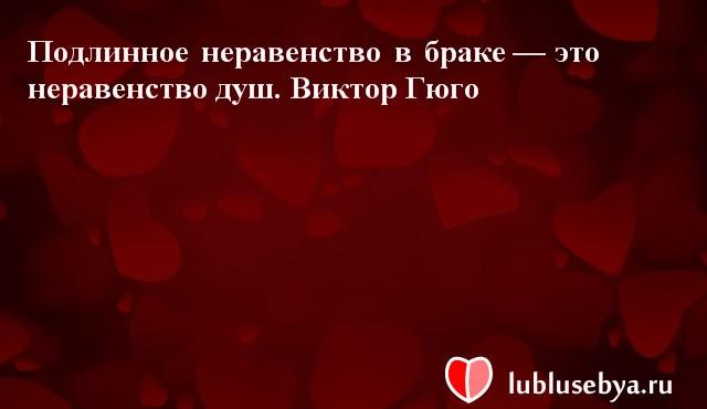 Цитаты. Мысли великих людей в картинках. Подборка lublusebya-18321222042019 картинка 19