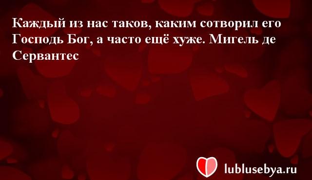 Цитаты. Мысли великих людей в картинках. Подборка lublusebya-18321222042019 картинка 2