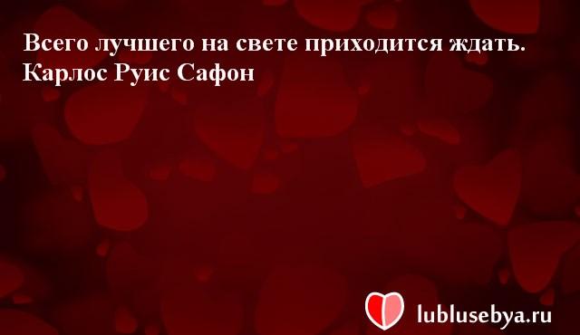 Цитаты. Мысли великих людей в картинках. Подборка lublusebya-18321222042019 картинка 3