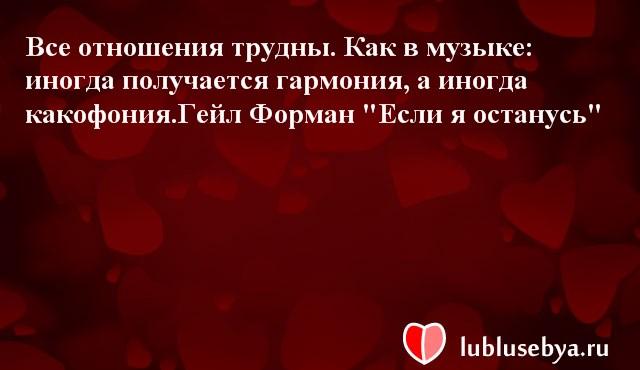 Цитаты. Мысли великих людей в картинках. Подборка lublusebya-18321222042019 картинка 4