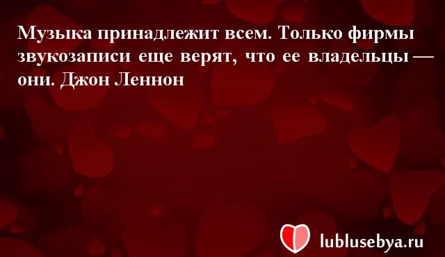 Цитаты. Мысли великих людей в картинках. Подборка lublusebya-18321222042019 картинка 5