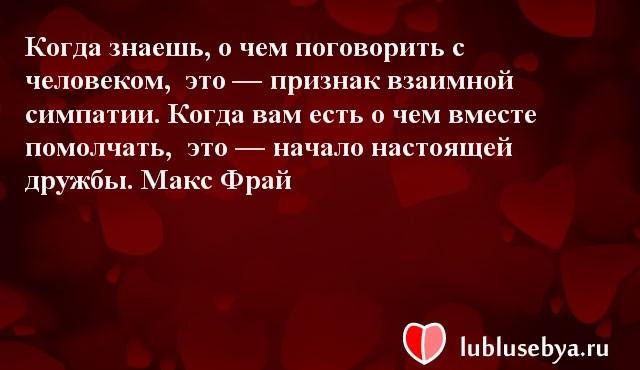 Цитаты. Мысли великих людей в картинках. Подборка lublusebya-18321222042019 картинка 6