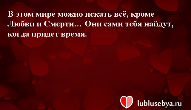 Цитаты. Мысли великих людей в картинках. Подборка lublusebya-18321222042019 картинка 7
