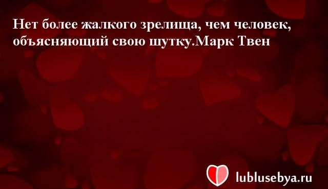 Цитаты. Мысли великих людей в картинках. Подборка lublusebya-18321222042019 картинка 8