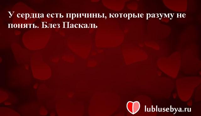 Цитаты. Мысли великих людей в картинках. Подборка lublusebya-19281222042019 картинка 1