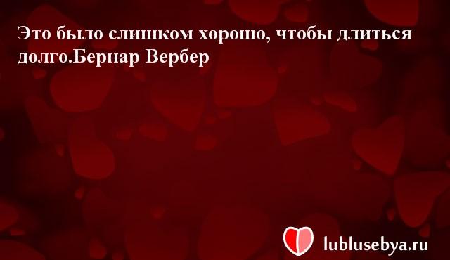 Цитаты. Мысли великих людей в картинках. Подборка lublusebya-19281222042019 картинка 14