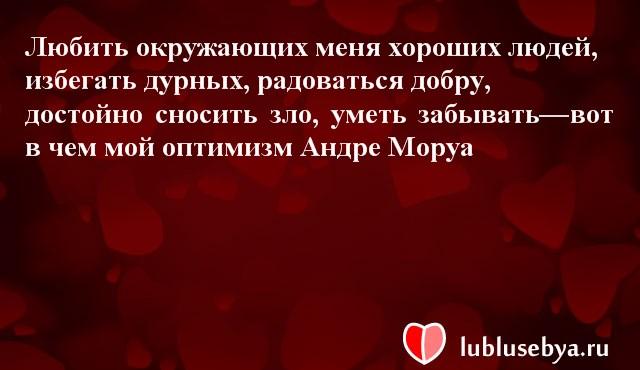 Цитаты. Мысли великих людей в картинках. Подборка lublusebya-19281222042019 картинка 15