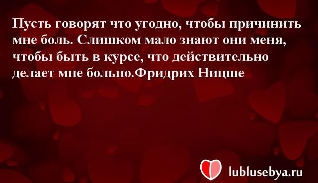 Цитаты. Мысли великих людей в картинках. Подборка lublusebya-19281222042019 картинка 3