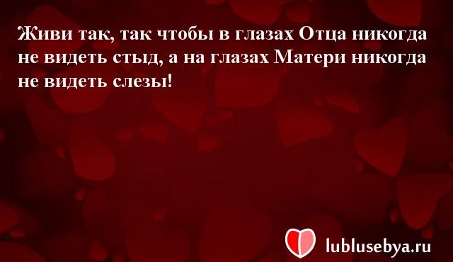 Цитаты. Мысли великих людей в картинках. Подборка lublusebya-19281222042019 картинка 8