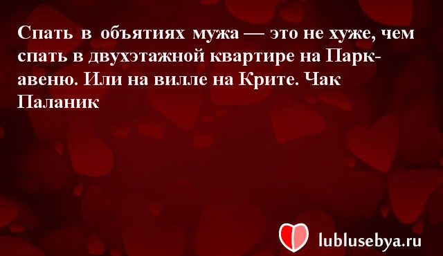 Цитаты. Мысли великих людей в картинках. Подборка lublusebya-19281222042019 картинка 9