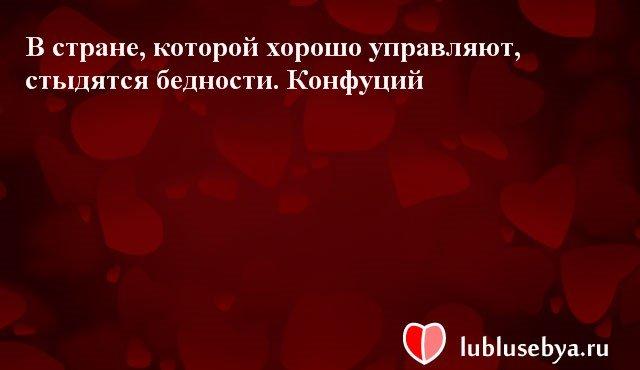 Цитаты. Мысли великих людей в картинках. Подборка lublusebya-26341222042019 картинка 11
