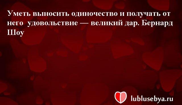 Цитаты. Мысли великих людей в картинках. Подборка lublusebya-26341222042019 картинка 12