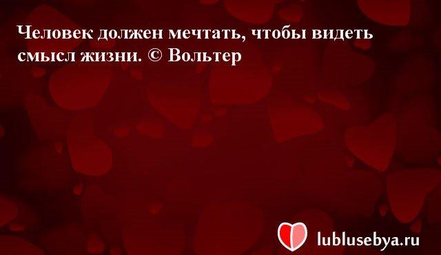 Цитаты. Мысли великих людей в картинках. Подборка lublusebya-26341222042019 картинка 13