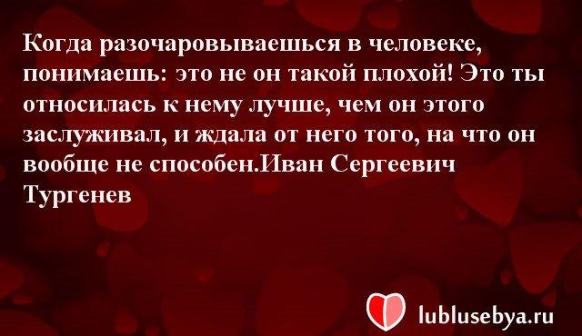 Цитаты. Мысли великих людей в картинках. Подборка lublusebya-26341222042019 картинка 14