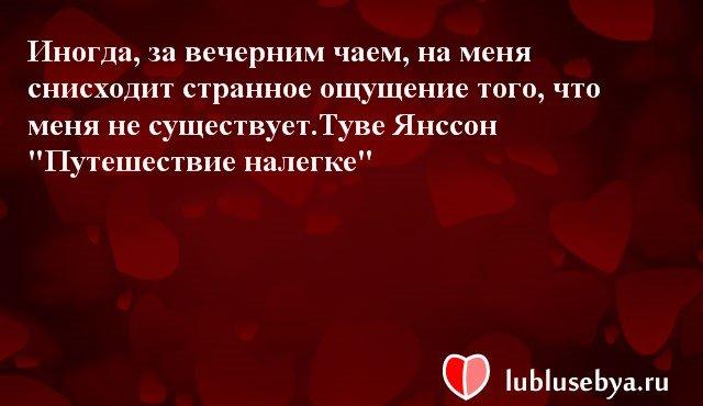 Цитаты. Мысли великих людей в картинках. Подборка lublusebya-26341222042019 картинка 16