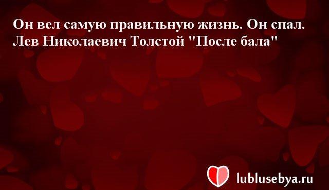 Цитаты. Мысли великих людей в картинках. Подборка lublusebya-26341222042019 картинка 18