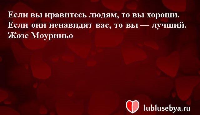 Цитаты. Мысли великих людей в картинках. Подборка lublusebya-26341222042019 картинка 19
