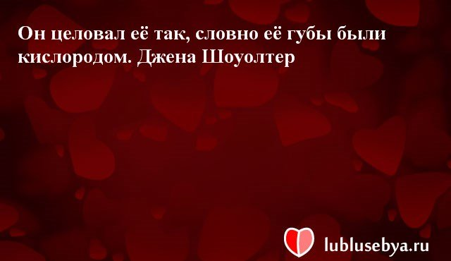 Цитаты. Мысли великих людей в картинках. Подборка lublusebya-26341222042019 картинка 2