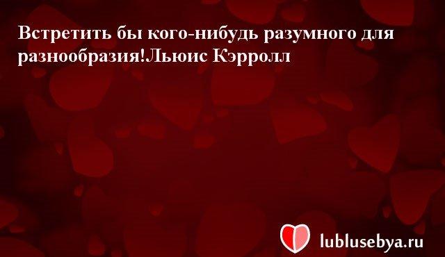 Цитаты. Мысли великих людей в картинках. Подборка lublusebya-26341222042019 картинка 20