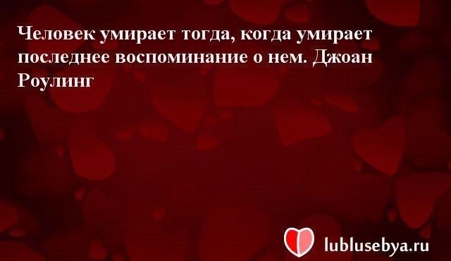 Цитаты. Мысли великих людей в картинках. Подборка lublusebya-26341222042019 картинка 3