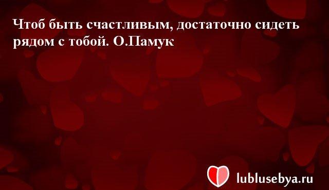 Цитаты. Мысли великих людей в картинках. Подборка lublusebya-26341222042019 картинка 4