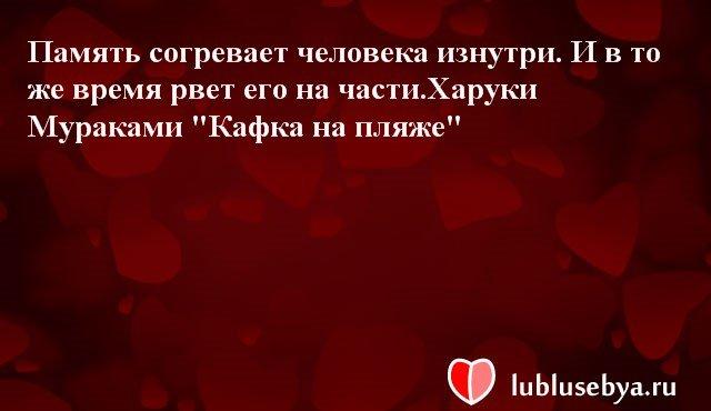 Цитаты. Мысли великих людей в картинках. Подборка lublusebya-26341222042019 картинка 5