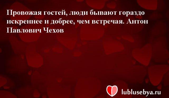 Цитаты. Мысли великих людей в картинках. Подборка lublusebya-26341222042019 картинка 7