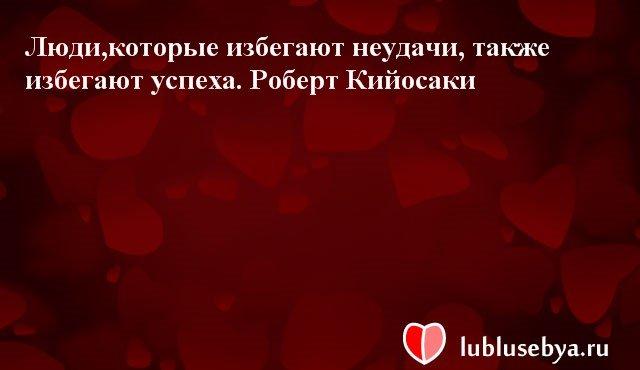 Цитаты. Мысли великих людей в картинках. Подборка lublusebya-26341222042019 картинка 8