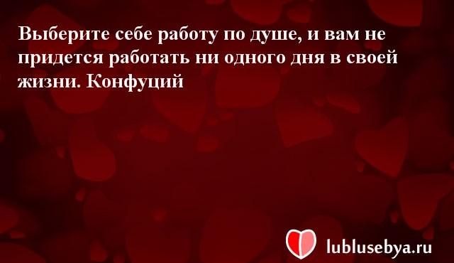 Цитаты. Мысли великих людей в картинках. Подборка lublusebya-38271222042019 картинка 10