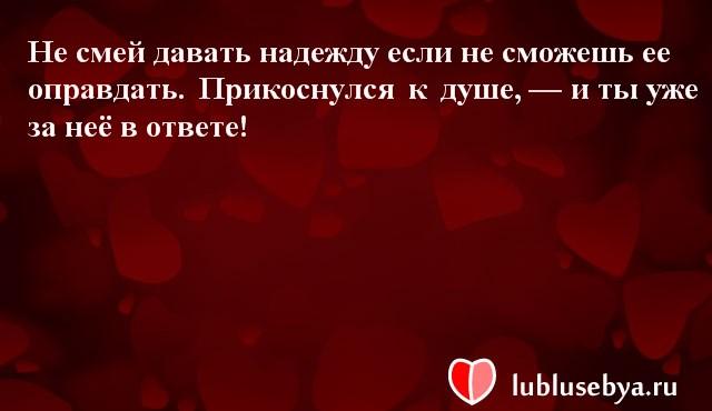 Цитаты. Мысли великих людей в картинках. Подборка lublusebya-38271222042019 картинка 12