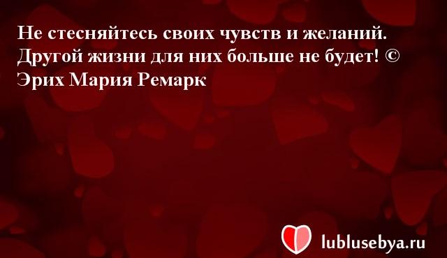 Цитаты. Мысли великих людей в картинках. Подборка lublusebya-38271222042019 картинка 13
